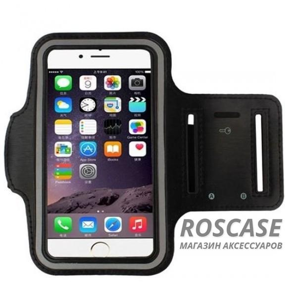Неопреновый спортивный чехол на руку для смартфонов 143х71х7 (Черный)Описание:бренд&amp;nbsp;Epik;совместимость - смартфоны с габаритами 143х71х7;материал - неопрен;тип  - &amp;nbsp;спортивный чехол на руку.&amp;nbsp;Особенности:водоотталкивающий материал;прозрачное окошко;компактный;защита от царапин;кармашки для мелочей;не пропускает влагу;крепится на руку.<br><br>Тип: Чехол<br>Бренд: Epik<br>Материал: Неопрен