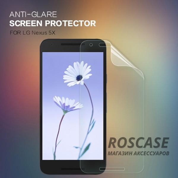 Защитная пленка Nillkin для LG Google Nexus 5x (Матовая)Описание: производитель: компания разработчик аксессуаров Nillkin;максимально совместим: LG Google Nexus 5xматериал изготовления: полимер;конфигурация: защитное покрытие для дисплея.Особенности:надежная защита экрана устройства;ультратонкая модификация;качественный материал изготовления;уникальное покрытие.<br><br>Тип: Защитная пленка<br>Бренд: Nillkin