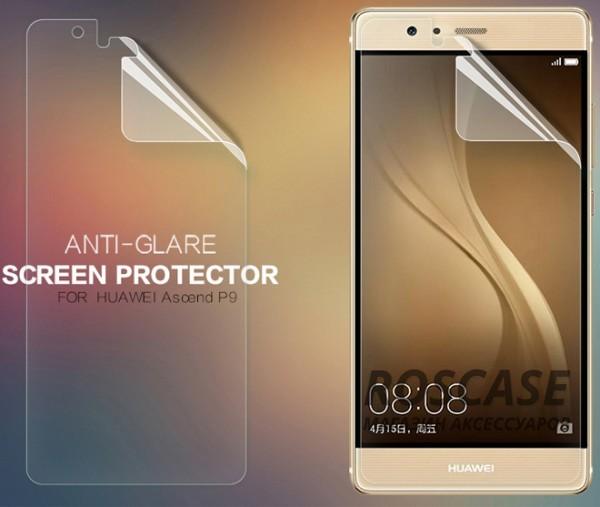 Матовая антибликовая защитная пленка Nillkin на экран со свойством анти-шпион для Huawei P9 (Матовая)Описание:бренд:&amp;nbsp;Nillkin;совместима с Huawei P9;материал: полимер;тип: защитная пленка.&amp;nbsp;Особенности:в наличии все необходимые функциональные вырезы;антибликовое покрытие;не влияет на чувствительность сенсора;легко очищается;не желтеет;не бликует на солнце.<br><br>Тип: Защитная пленка<br>Бренд: Nillkin