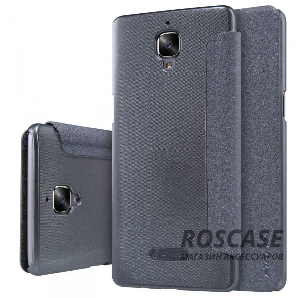 Кожаный чехол (книжка) Nillkin Sparkle Series для OnePlus 3 / OnePlus 3T (Черный)Описание:компания -&amp;nbsp;Nillkin;разработан для OnePlus 3 / OnePlus 3T;материалы  -  синтетическая кожа, поликарбонат;форма  -  чехол-книжка.&amp;nbsp;Особенности:защищает со всех сторон;имеет все необходимые вырезы;легко чистится;функция Sleep mode;не увеличивает габариты;защищает от ударов и царапин;блестящая поверхность.<br><br>Тип: Чехол<br>Бренд: Nillkin<br>Материал: Искусственная кожа