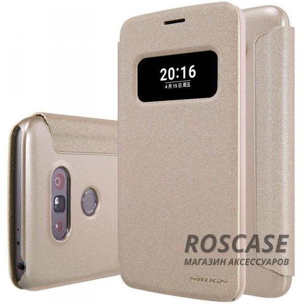 Кожаный чехол (книжка) Nillkin Sparkle Series для LG H860 G5 / H845 G5se (Золотой)Описание:бренд&amp;nbsp;Nillkin;совместим с&amp;nbsp;LG H860 G5 / H845 G5se;материал: искусственная кожа, поликарбонат;тип: чехол-книжка.Особенности:не скользит в руках;функция Sleep mode;окошко в обложке;защита от механических повреждений;не выгорает;блестящая поверхность;надежная фиксация.<br><br>Тип: Чехол<br>Бренд: Nillkin<br>Материал: Искусственная кожа