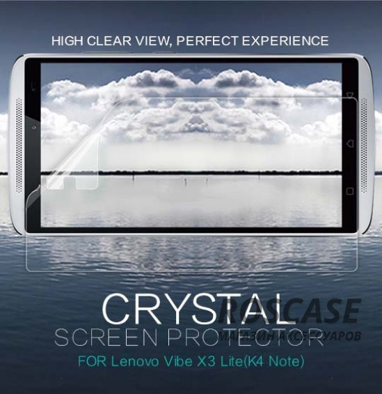 Прозрачная глянцевая защитная пленка на экран с гладким пылеотталкивающим покрытием для Lenovo Vibe X3 Lite (A7010) / K4 NoteОписание:бренд:&amp;nbsp;Nillkin;разработана для Lenovo Vibe X3 Lite (A7010) / K4 Note;материал: полимер;тип: защитная пленка.&amp;nbsp;Особенности:имеет все функциональные вырезы;прозрачная;анти-отпечатки;не влияет на чувствительность сенсора;защита от потертостей и царапин;не оставляет следов на экране при удалении;ультратонкая.<br><br>Тип: Защитная пленка<br>Бренд: Nillkin