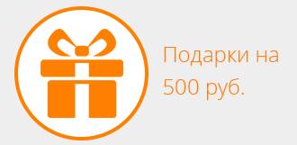 Подарки на 500 руб.