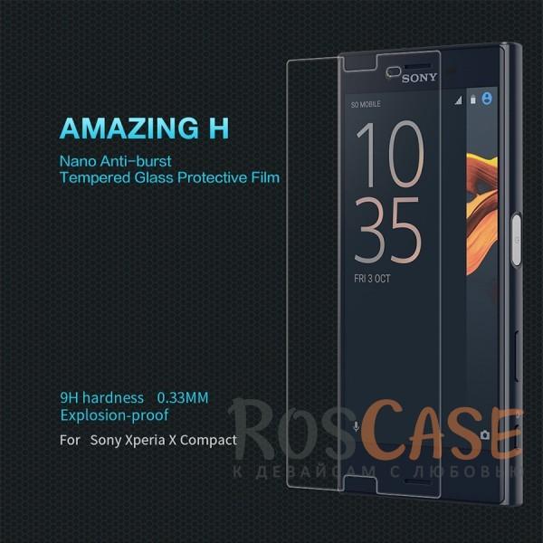Защитное стекло Nillkin Anti-Explosion Glass Screen (H) для Sony Xperia X Compact<br><br>Тип: Защитное стекло<br>Бренд: Nillkin
