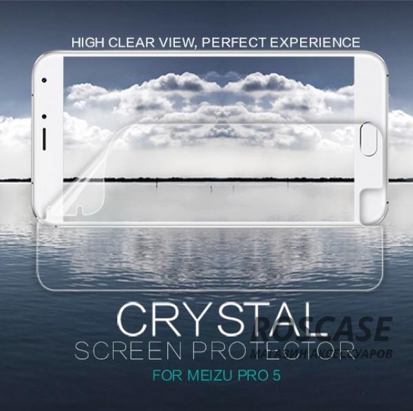 Защитная пленка Nillkin Crystal для Meizu Pro 5Описание:производство компании Nillkin;создана для Meizu Pro 5;материал: полимер;форма: защитная пленка.Особенности:обеспечивает защиту экрана телефона от любых повреждений;поверхность гладкая;антибликовая поверхность;легкая фиксация;способ поклейки электростатический;крепится на экран телефона;дизайн: ультратонкий, прозрачный.<br><br>Тип: Защитная пленка<br>Бренд: Nillkin
