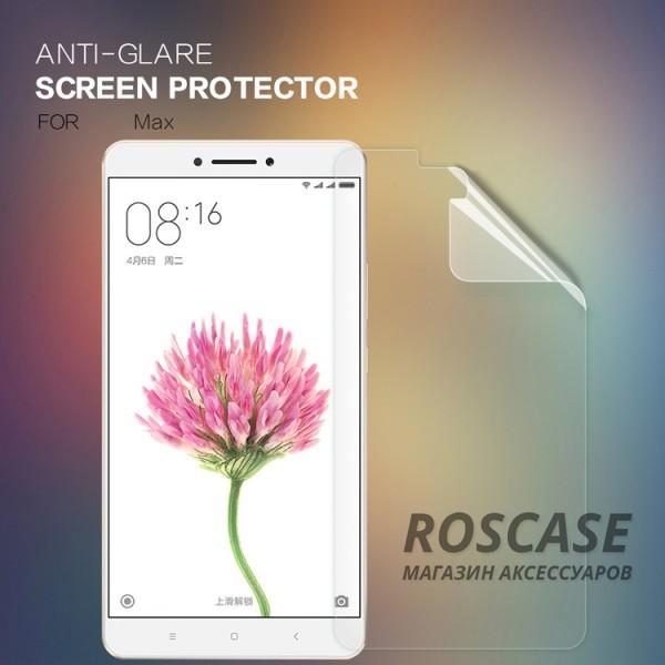 Матовая антибликовая защитная пленка Nillkin на экран со свойством анти-шпион для Xiaomi Mi Max (Матовая)Описание:производитель:&amp;nbsp;Nillkin;совместимость: Xiaomi Mi Max;материал: полимер;тип: матовая.&amp;nbsp;Особенности:устанавливается при помощи статического электричества;предотвращает появление бликов;не влияет на чувствительность сенсорных кнопок;свойство анти-отпечатки;не притягивает пыль.<br><br>Тип: Защитная пленка<br>Бренд: Nillkin