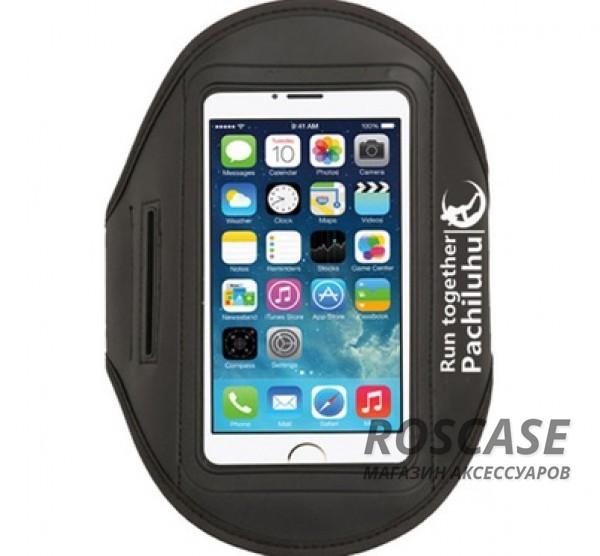 Спортивный чехол на руку Sports Armband для телефона 4.8-5.8 дюйма (Черный)Описание:бренд&amp;nbsp;Epikсовместимость - смартфоны с диагональю экрана до 5,8 дюйма;размеры -&amp;nbsp;16х8,5 см;материал - неопрен;тип  -  чехол на руку.&amp;nbsp;Особенности:водоотталкивающий материал;прошит по периметру;компактный;защита от царапин;кармашки для мелочей;крепится на руку.<br><br>Тип: Чехол<br>Бренд: Epik<br>Материал: Неопрен