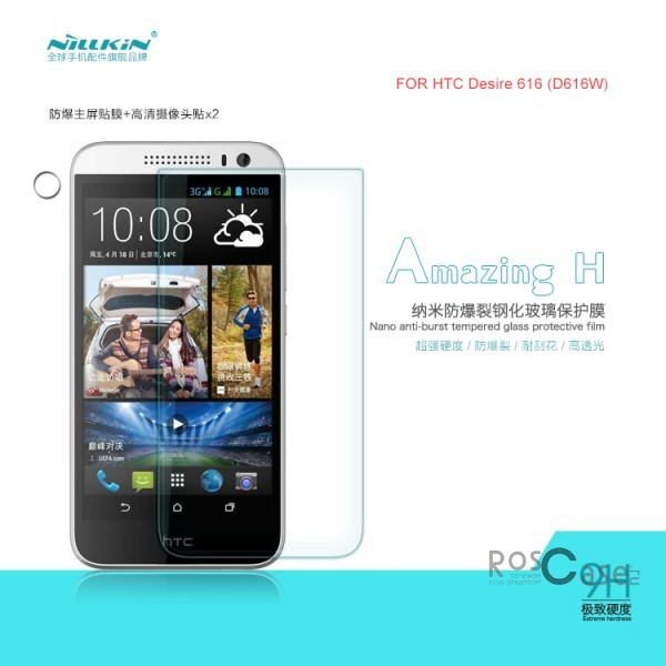 фото защитное стекло Nillkin Anti-Explosion Glass Screen (H) для HTC Desire 616
