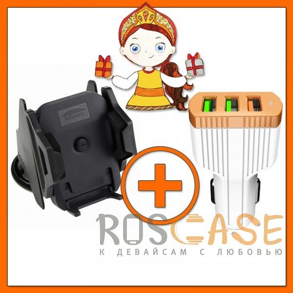 Фото Комплект Автомобильное зарядное устройство LDNIO с 3 USB разъемами + Автодержатель для смартфона 3 - 5.3 дюйма на торпеду HR-S200 II