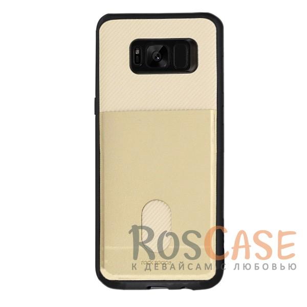 Стильный силиконовый чехол с внешним карманом для визиток для Samsung G950 Galaxy S8 (Золотой / Gold)Описание:бренд -&amp;nbsp;Rock;материалы - термополиуретан, искусственная кожа;разработан для Samsung G950 Galaxy S8;предусмотрен карман для визиток;защищает заднюю панель и боковые грани;формат - накладка;не скользит в руках.<br><br>Тип: Чехол<br>Бренд: ROCK<br>Материал: TPU