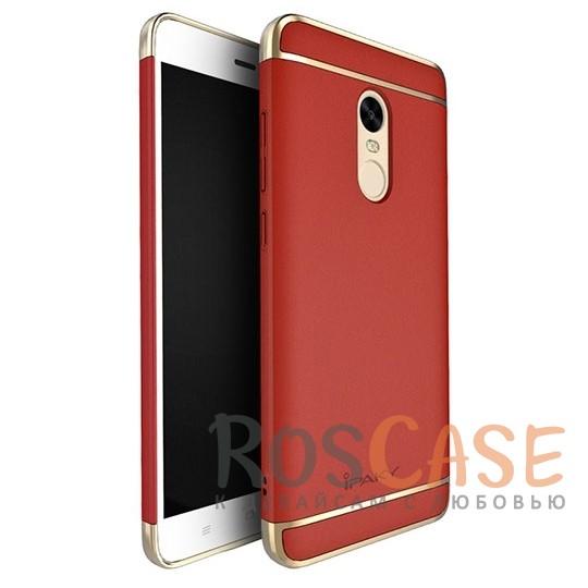 Чехол iPaky Joint Series для Xiaomi Redmi Note 4 (Красный)Описание:производитель - iPaky;совместим с Xiaomi Redmi Note 4;материал: термополиуретан, поликарбонат;форма: накладка на заднюю панель.Особенности:эластичный;матовый;ультратонкий;надежная фиксация.<br><br>Тип: Чехол<br>Бренд: Epik<br>Материал: TPU