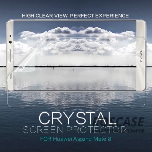 Прозрачная глянцевая защитная пленка на экран с гладким пылеотталкивающим покрытием для Huawei Mate 8 (Анти-отпечатки)Описание:бренд:&amp;nbsp;Nillkin;разработана для Huawei Mate 8;материал: полимер;тип: защитная пленка.&amp;nbsp;Особенности:имеет все функциональные вырезы;прозрачная;анти-отпечатки;не влияет на чувствительность сенсора;защита от потертостей и царапин;не оставляет следов на экране при удалении;ультратонкая.<br><br>Тип: Защитная пленка<br>Бренд: Nillkin