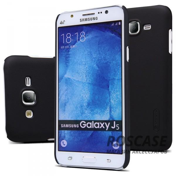 Матовый чехол для Samsung J500H Galaxy J5 (+ пленка) (Черный)Описание:производитель -&amp;nbsp;Nillkin;материал - поликарбонат;совместим с Samsung J500H Galaxy J5;тип - накладка.&amp;nbsp;Особенности:матовый;прочный;тонкий дизайн;не скользит в руках;не выцветает;пленка в комплекте.<br><br>Тип: Чехол<br>Бренд: Nillkin<br>Материал: Поликарбонат