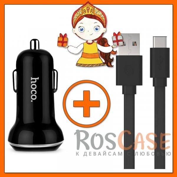 Фото Комплект Компактное автомобильное зарядное устройство Hoco Z1 с 2 USB разъемами + Плоский кабель USB to Type-C (1,2 метра)