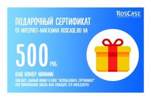 Подарочный сертификат на 500 рублей для покупки в  интернет-магазине RosCase