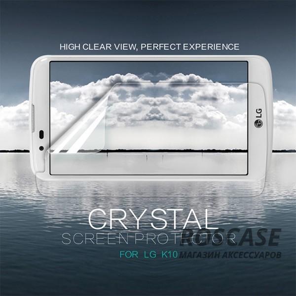 Прозрачная глянцевая защитная пленка на экран с гладким пылеотталкивающим покрытием для LG K10 K410/K430DS (Анти-отпечатки)Описание:бренд:&amp;nbsp;Nillkin;разработана для LG K10 K410/K430DS;материал: полимер;тип: защитная пленка.&amp;nbsp;Особенности:имеет все функциональные вырезы;прозрачная;анти-отпечатки;не влияет на чувствительность сенсора;защита от потертостей и царапин;не оставляет следов на экране при удалении;ультратонкая.<br><br>Тип: Защитная пленка<br>Бренд: Nillkin