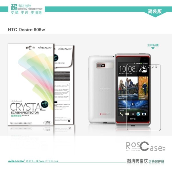 Защитная пленка Nillkin Crystal для HTC Desire 600 (Анти-отпечатки)