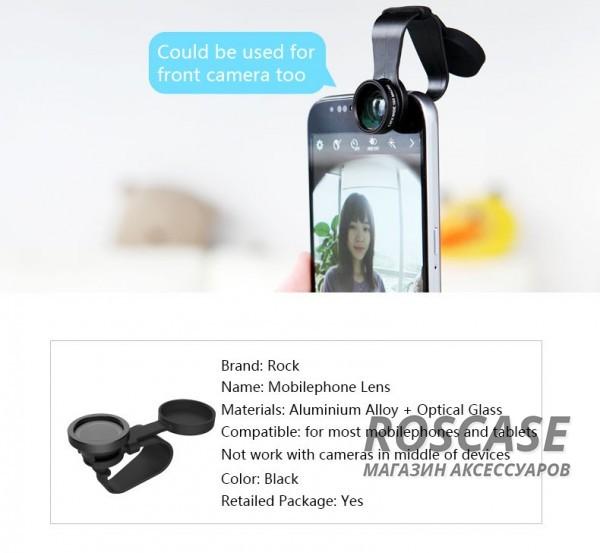изображение линза ROCK на камеру смартфонов и планшетов