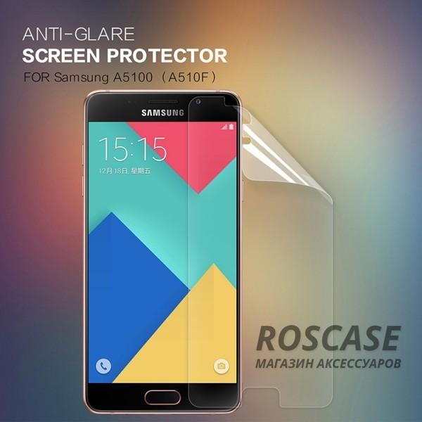 Защитная пленка Nillkin для Samsung A510F Galaxy A5 (2016)Описание:производитель:&amp;nbsp;Nillkin;совместим с&amp;nbsp;Samsung A510F Galaxy A5 (2016);материал: полимер;тип: матовая.&amp;nbsp;Особенности:в наличии все функциональные вырезы;антибликовое покрытие;не влияет на чувствительность сенсора;легко очищается;на ней не остаются пальчики.<br><br>Тип: Защитная пленка<br>Бренд: Nillkin