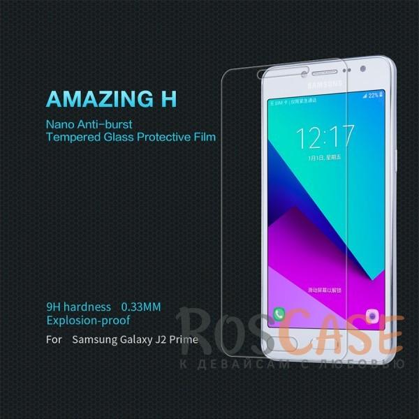 Защитное стекло Nillkin Anti-Explosion Glass Screen (H) для Samsung G532F Galaxy J2 Prime (2016)Описание:бренд&amp;nbsp;Nillkin;разработано для Samsung G532F Galaxy J2 Prime (2016);материал: закаленное стекло;тип: стекло на экран.<br><br>Тип: Защитное стекло<br>Бренд: Nillkin