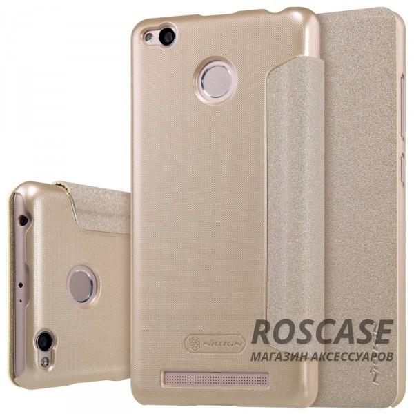 Кожаный чехол (книжка) Nillkin Sparkle Series для Xiaomi Redmi 3 Pro / Redmi 3s (Золотой)Описание:бренд&amp;nbsp;Nillkin;создан для Xiaomi Redmi 3 Pro / Redmi 3s;материал: искусственная кожа, поликарбонат;тип: чехол-книжка.Особенности:не скользит в руках;защита от механических повреждений;не выгорает;блестящая поверхность;надежная фиксация.<br><br>Тип: Чехол<br>Бренд: Nillkin<br>Материал: Искусственная кожа