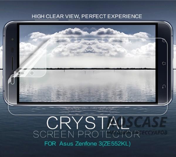 Защитная пленка Nillkin Crystal для Asus Zenfone 3 (ZE552KL) (Анти-отпечатки)Описание:бренд:&amp;nbsp;Nillkin;разработана для Asus Zenfone 3 (ZE552KL);материал: полимер;тип: защитная пленка.&amp;nbsp;Особенности:имеет все функциональные вырезы;прозрачная;анти-отпечатки;не влияет на чувствительность сенсора;защита от потертостей и царапин;не оставляет следов на экране при удалении;ультратонкая.<br><br>Тип: Защитная пленка<br>Бренд: Nillkin