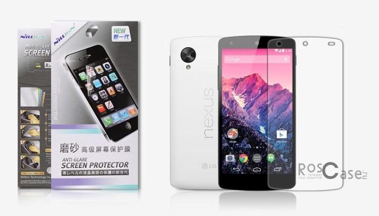 Защитная пленка Nillkin для LG D820 Nexus 5 (Матовая)Описание:бренд:&amp;nbsp;Nillkin;совместима с LG D820 Nexus 5;используемые материалы: полимер;тип: защитная пленка.&amp;nbsp;Особенности:в наличии все необходимые функциональные вырезы;антибликовое покрытие;не влияет на чувствительность сенсора;легко очищается;не желтеет;не бликует на солнце.<br><br>Тип: Защитная пленка<br>Бренд: Nillkin