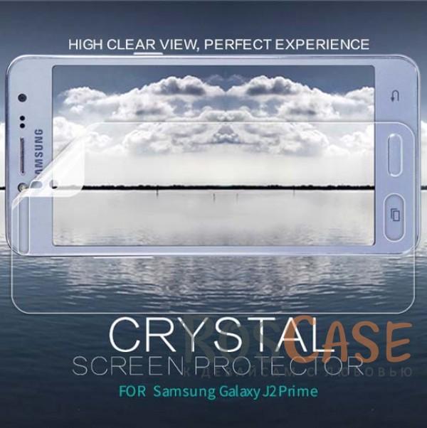 Nillkin Crystal | Прозрачная защитная пленка для Samsung G532F Galaxy J2 Prime (2016) (Анти-отпечатки)Описание:бренд:&amp;nbsp;Nillkin;спроектирована для Samsung G532F Galaxy J2 Prime (2016);материал: полимер;тип: прозрачная защитная пленка.&amp;nbsp;<br><br>Тип: Защитная пленка<br>Бренд: Nillkin