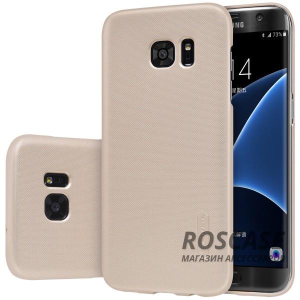 Матовый чехол для Samsung G935F Galaxy S7 Edge (+ пленка) (Золотой)Описание:производитель -&amp;nbsp;Nillkin;материал - поликарбонат;совместим с Samsung G935F Galaxy S7 Edge;тип - накладка.&amp;nbsp;Особенности:матовый;прочный;тонкий дизайн;не скользит в руках;не выцветает;пленка в комплекте.<br><br>Тип: Чехол<br>Бренд: Nillkin<br>Материал: Поликарбонат