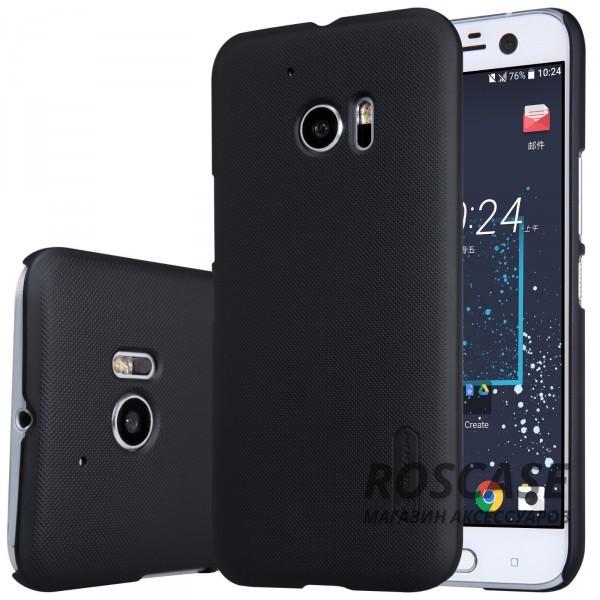 Чехол Nillkin Matte для HTC 10 / 10 Lifestyle (+ пленка) (Черный)Описание:бренд:&amp;nbsp;Nillkin;спроектирован для HTC 10 / 10 Lifestyle;материал: поликарбонат;тип: накладка.Особенности:не скользит в руках благодаря рельефной поверхности;защищает от повреждений;прочный и долговечный;легко устанавливается и снимается;пленка для защиты экрана в комплекте.<br><br>Тип: Чехол<br>Бренд: Nillkin<br>Материал: Поликарбонат