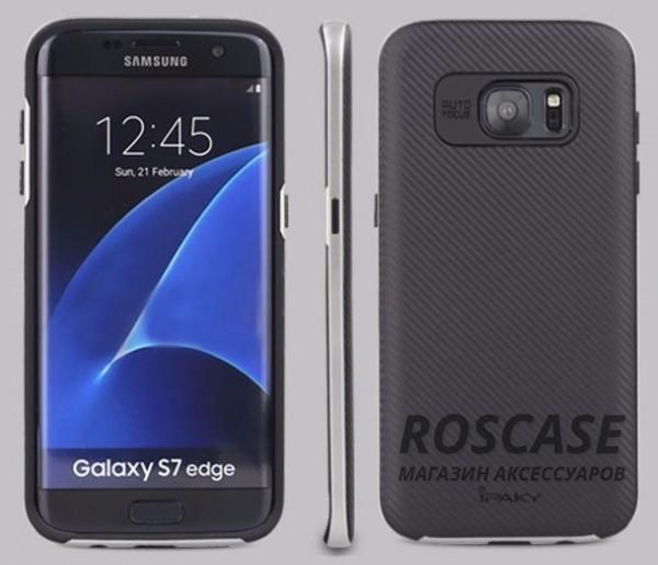 Двухкомпонентный чехол Hybrid со вставкой цвета металлик для Samsung G935F Galaxy S7 Edge (Черный / Серебряный)Описание:производитель: iPaky;совместимость: Samsung G935F Galaxy S7 Edge;материал: поликарбонат, термополиуретан;тип чехла: накладка.Особенности:эргономичный;легко устанавливается и снимается;ультратонкий;легко очищается;устойчивый к повреждениям;стильный.<br><br>Тип: Чехол<br>Бренд: iPaky<br>Материал: TPU