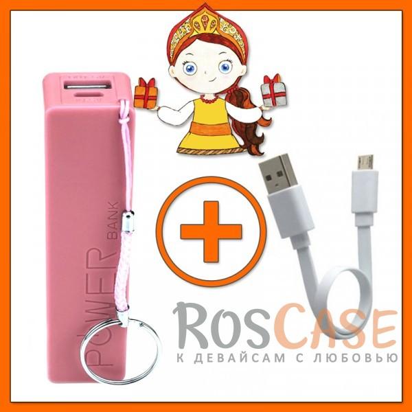 Фото Комплект Портативное зарядное устройство Power Bank Брелок (2600 mAh) + Кабель USB to microUSB