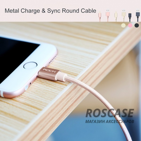 фото Розовый / Rose Gold Кабель ROCK Lightning Metal Charge для Apple iPhone 5/5s/5c/SE/6/6 Plus/6s/6s Plus /7/7 Plus 1m