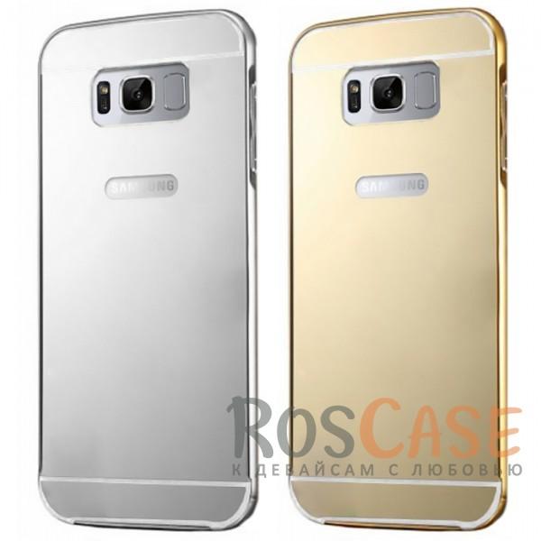 Защитный металлический бампер с зеркальной вставкой для Samsung G955 Galaxy S8 PlusОписание:разработан для Samsung G955 Galaxy S8 Plus;материалы - металл, акрил;тип - бампер с задней панелью;зеркальная поверхность;металлический бампер;защита от царапин и ударов.<br><br>Тип: Чехол<br>Бренд: Epik<br>Материал: Металл