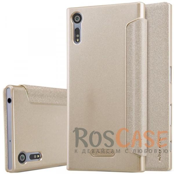 Кожаный чехол (книжка) Nillkin Sparkle Series для Sony Xperia XZ / XZs (Золотой)Описание:бренд&amp;nbsp;Nillkin;спроектирован для Sony Xperia XZ / XZs;материалы: поликарбонат, искусственная кожа;блестящая поверхность;не скользит в руках;функция Sleep mode;предусмотрены все необходимые вырезы;защита со всех сторон;тип: чехол-книжка.<br><br>Тип: Чехол<br>Бренд: Nillkin<br>Материал: Искусственная кожа