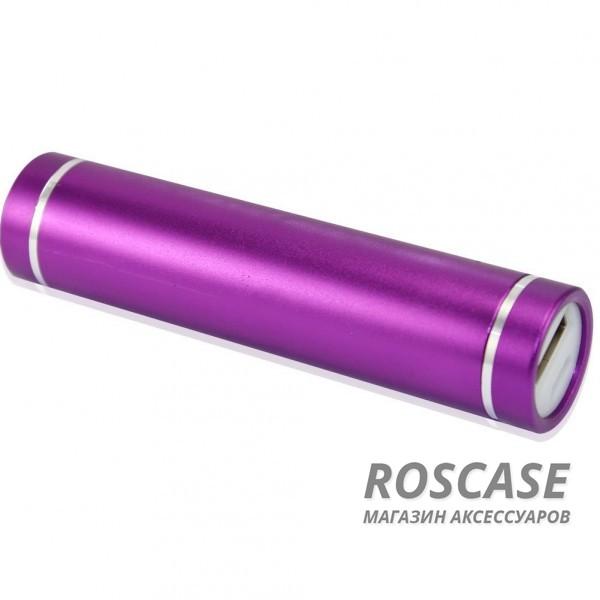 Дополнительный внешний аккумулятор (Металлический Цилиндр) (2600mAh) (Фиолетовый)Описание:производитель  - &amp;nbsp;Epik;совместимость  -  универсальная (смартфон, плейер, планшет и др.);материал  -  металлический корпус;тип  -  внешний аккумулятор.&amp;nbsp;Особенности:емкость  -  2600 mAh;вход/выход  -  DC 5.0В;компактный;размеры - 21*91,5 мм;вес - 66,2 г.;сделан в форме цилиндра;в комплекте кабель с разъемом microUSB.<br><br>Тип: Внешний аккумулятор<br>Бренд: Epik
