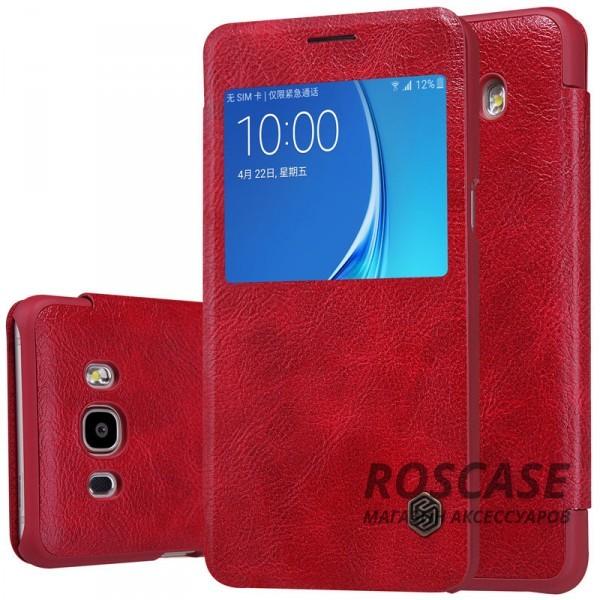 Кожаный чехол (книжка) Nillkin Qin Series для Samsung J710F Galaxy J7 (2016) (Красный)Описание:производитель:&amp;nbsp;Nillkin;совместим с Samsung&amp;nbsp;J710F Galaxy J7 (2016);материал: натуральная кожа;тип: чехол-книжка.&amp;nbsp;Особенности:окошко в обложке;ультратонкий;фактурная поверхность;внутренняя отделка микрофиброй.<br><br>Тип: Чехол<br>Бренд: Nillkin<br>Материал: Натуральная кожа