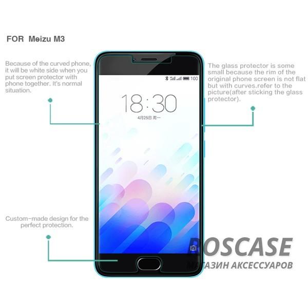 Изображение Nillkin H+ Pro | Защитное стекло для Meizu M3 / M3 mini / M3s
