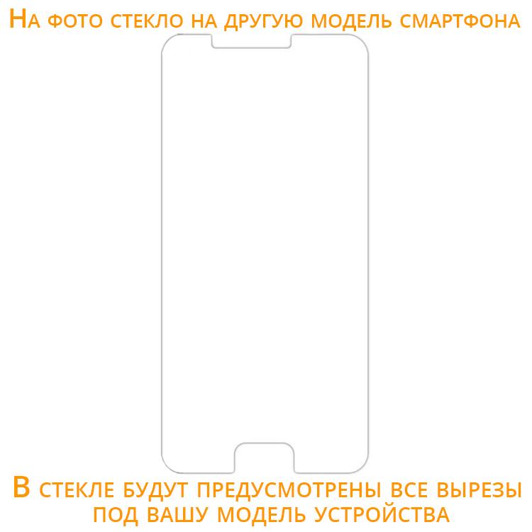 Фото Ультратонкое стекло с закругленными краями для Meizu M8C