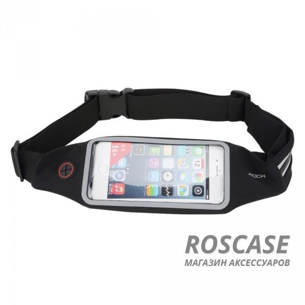 Спортивная сумка на пояс Rock Universal Running (Черный / Black)Описание:производитель  - &amp;nbsp;Rock;совместимость  -  смартфоны с диагональю&amp;nbsp;до 6-ти дюймов;материал  -  полиэстер;форма  -  сумка на пояс.&amp;nbsp;Особенности:крепится на пояс;эластичная резинка;застегивается на молнию;материал обладает влагоотталкивающими свойствами;разъем для наушников;подходит для гаджетов с диагональю до 6-ти дюймов;удобно использовать во время занятий спортом;можно носить в сумке кредитки, ключи и другие мелочи.<br><br>Тип: Чехол<br>Бренд: ROCK<br>Материал: Неопрен