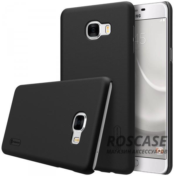 Матовый чехол для Samsung Galaxy C7 (+ пленка) (Черный)Описание:бренд:&amp;nbsp;Nillkin;разработан для Samsung Galaxy C7;материал: поликарбонат;тип: накладка.Особенности:не скользит в руках благодаря рельефной поверхности;защищает от повреждений;прочный и долговечный;легко устанавливается и снимается;пленка для защиты экрана в комплекте.<br><br>Тип: Чехол<br>Бренд: Nillkin<br>Материал: Пластик