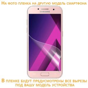Защитная пленка для HTC Desire 10 Lifestyle