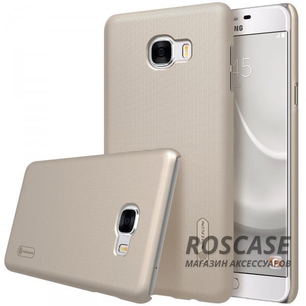 Чехол Nillkin Matte для Samsung Galaxy C7 (+ пленка) (Золотой)Описание:бренд:&amp;nbsp;Nillkin;разработан для Samsung Galaxy C7;материал: поликарбонат;тип: накладка.Особенности:не скользит в руках благодаря рельефной поверхности;защищает от повреждений;прочный и долговечный;легко устанавливается и снимается;пленка для защиты экрана в комплекте.<br><br>Тип: Чехол<br>Бренд: Nillkin<br>Материал: Пластик