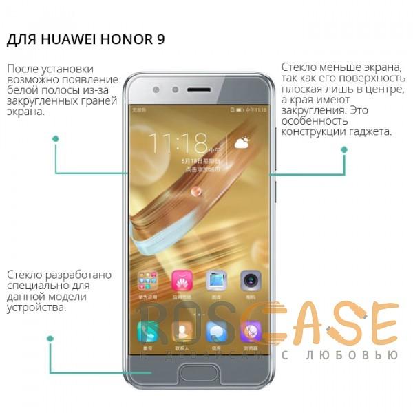Изображение Прозрачное защитное стекло с закругленными краями и олеофобным покрытием для Huawei Honor 9