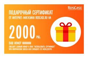 Подарочный сертификат на 2000 рублей для покупки в  интернет-магазине RosCase