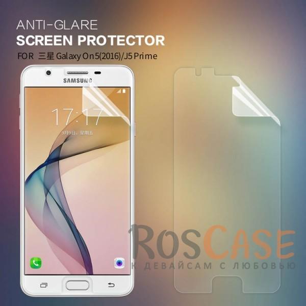 Матовая антибликовая защитная пленка на экран со свойством анти-шпион для Samsung G570F Galaxy J5 Prime (2016)Описание:бренд:&amp;nbsp;Nillkin;спроектирована для Samsung G570F Galaxy J5 Prime (2016);материал: полимер;тип: матовая защитная пленка.&amp;nbsp;<br><br>Тип: Защитная пленка<br>Бренд: Nillkin