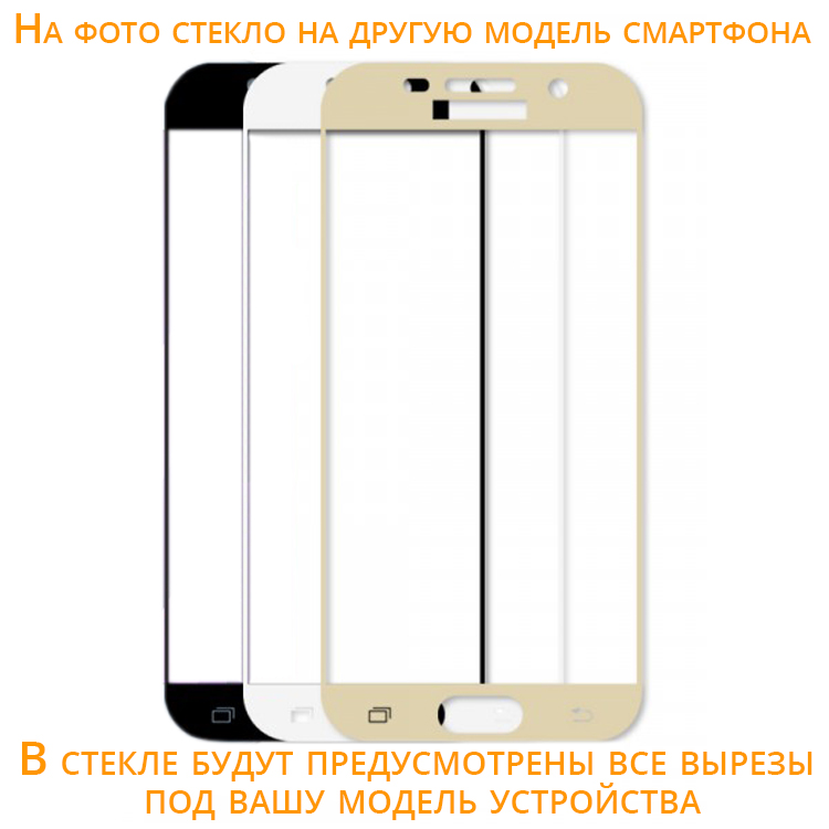 Фото Защитное стекло с цветной рамкой на весь экран для Meizu A5