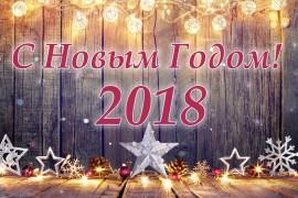 Поздравления и график работы в Новогодние праздники