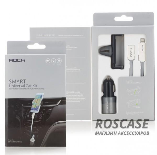 Автонабор Rock (Smart Universal Car Kit) (Серый / Iron grey)Описание:компания -&amp;nbsp;Rock;набор предназначен для авто;3 аксессуара в комплекте.Особенности:кабель microUSB/lightning;АЗУ на 2 USB;автодержатель - вращается на 360;набор удобен в дороге;обеспечивает комфортное использование смартфона в машине.<br><br>Тип: Общие аксессуары<br>Бренд: ROCK