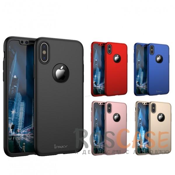 Чехол + закалённое стекло iPaky (original) 360 Full Protection (полная защита корпуса и экрана) для Apple iPhone X (5.8) (+ стекло на экран)Описание:производитель - iPaky;совместимость - Apple iPhone X (5.8);материалы - поликарбонат и каленое стекло;форм-фактор - накладка.надежная защита: чехол, бампер, стекло;высокий уровень износостойкости и прочности;ультратонкий дизайн;завышенные бортики вокруг камеры;легко фиксируется;все необходимые вырезы.<br><br>Тип: Чехол<br>Бренд: iPaky<br>Материал: Поликарбонат